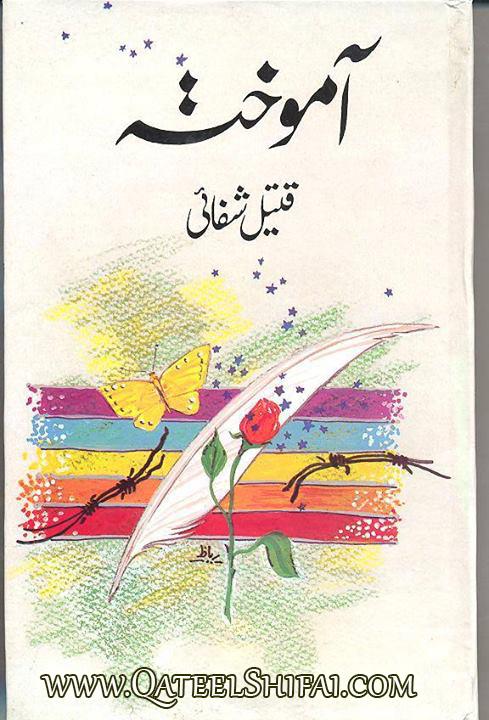 Aamookhta By Qateel Shifai