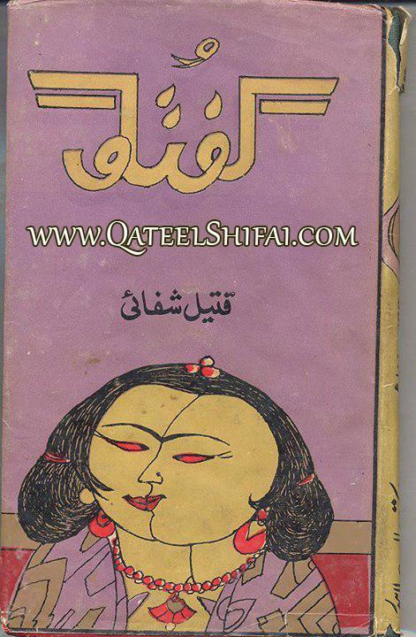 Guftago By Qateel Shifai